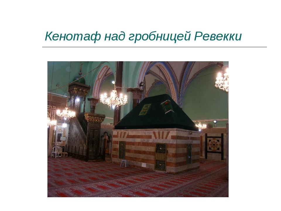 Кенотаф над гробницей Ревекки