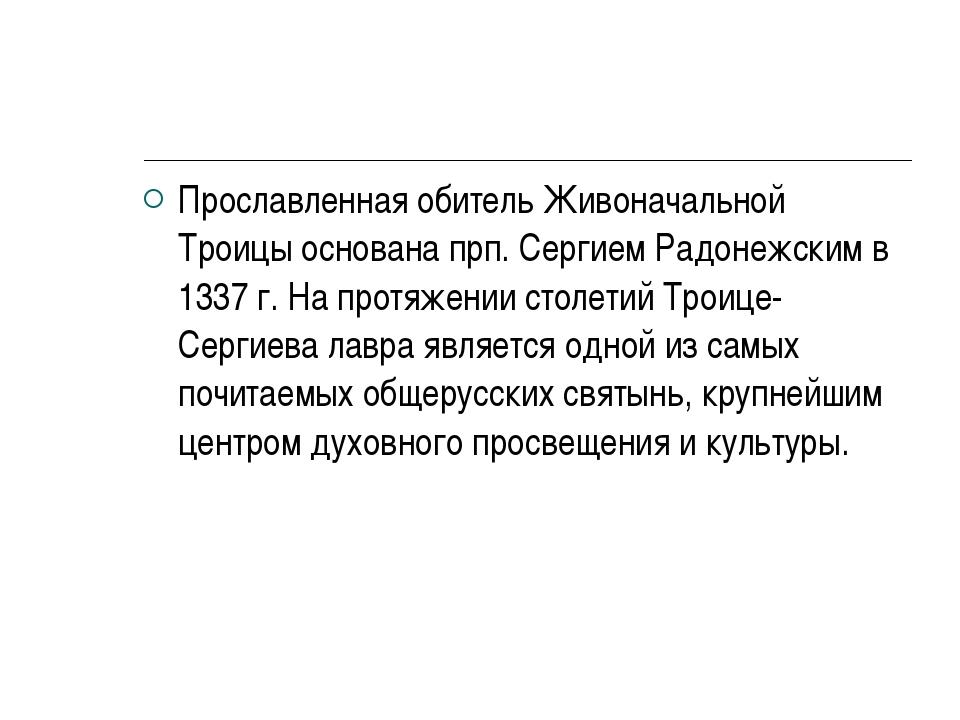 Прославленная обитель Живоначальной Троицы основана прп. Сергием Радонежским...