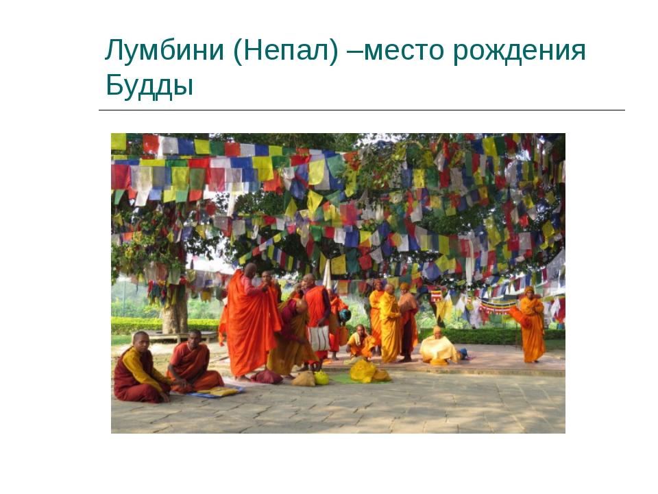 Лумбини (Непал) –место рождения Будды