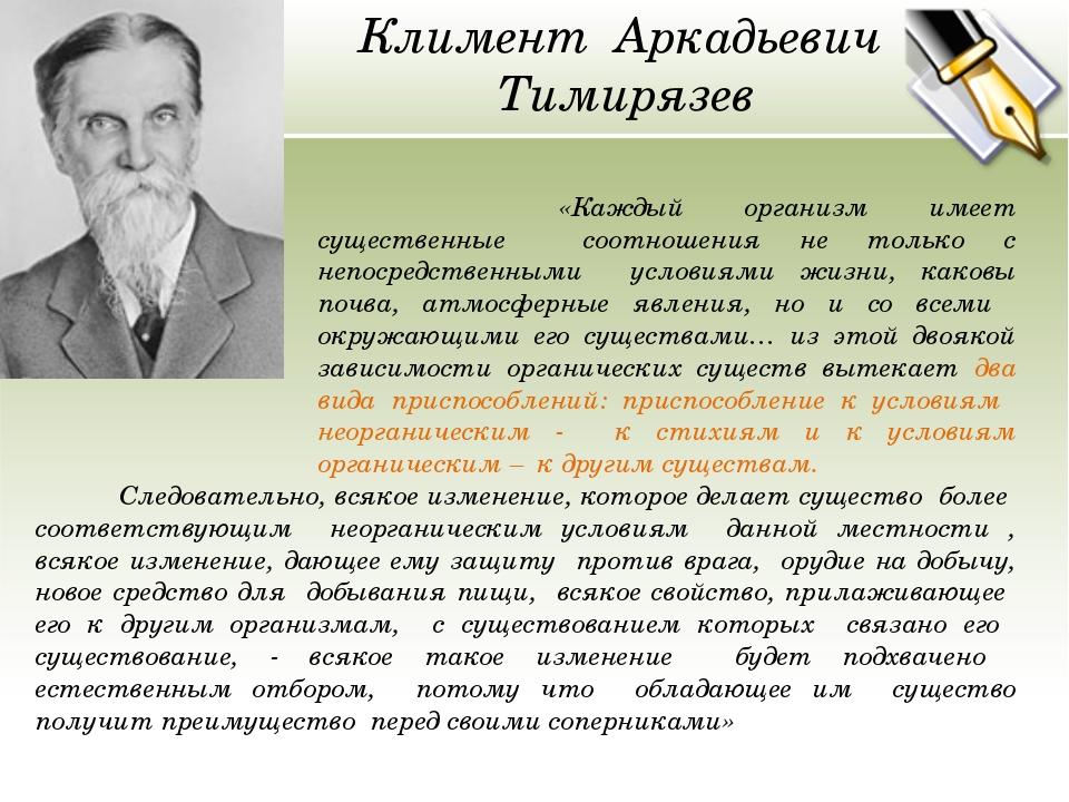 Климент Аркадьевич Тимирязев «Каждый организм имеет существенные соотношения...