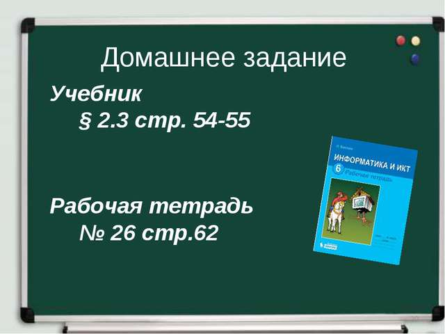 Домашнее задание Учебник § 2.3 стр. 54-55 Рабочая тетрадь № 26 стр.62 *