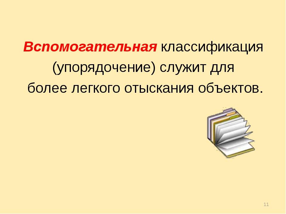 Вспомогательная классификация (упорядочение) служит для более легкого отыскан...