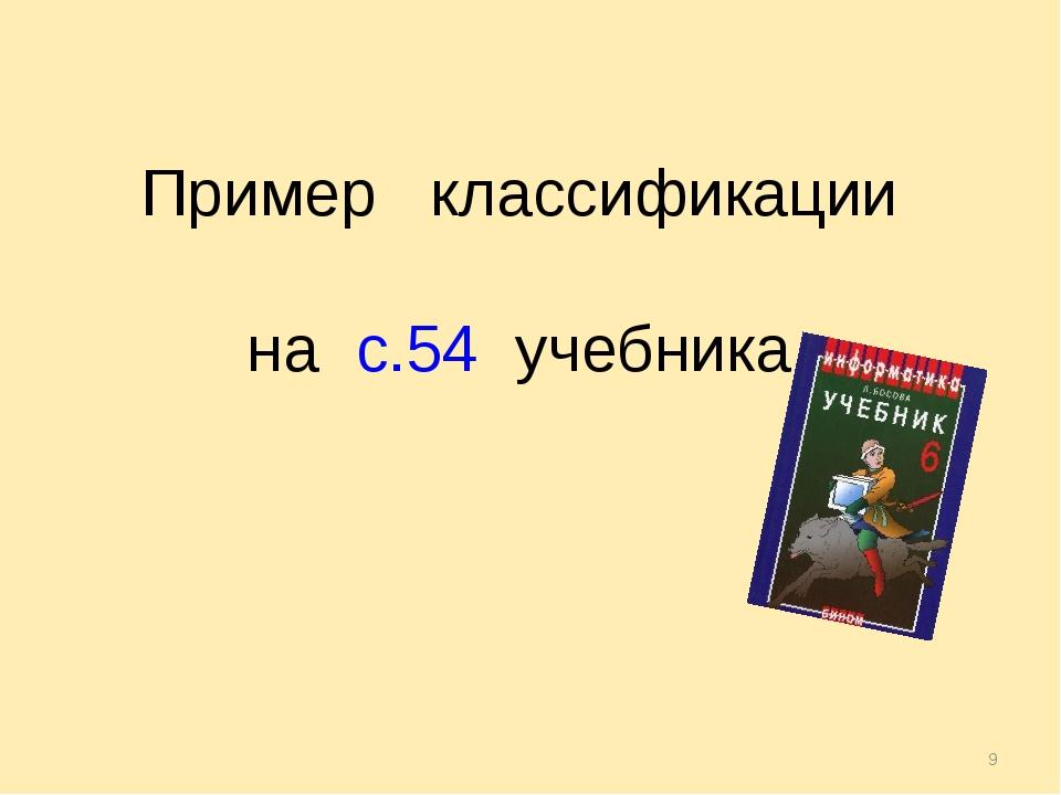 Пример классификации на с.54 учебника. *