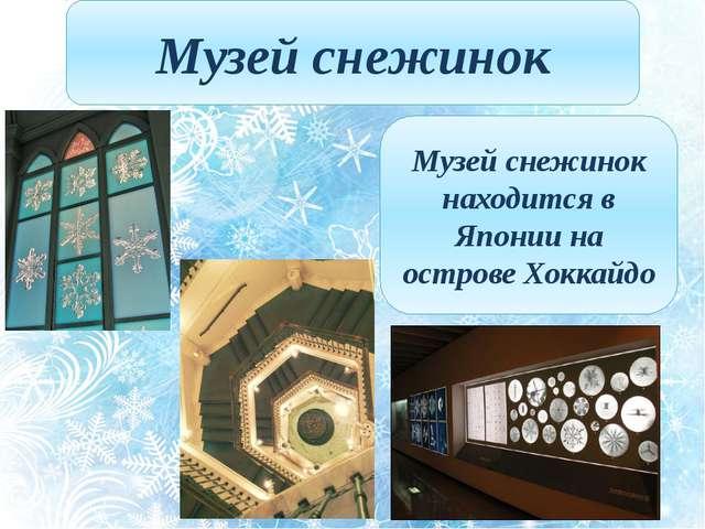 Музей снежинок Музей снежинок находится в Японии на острове Хоккайдо
