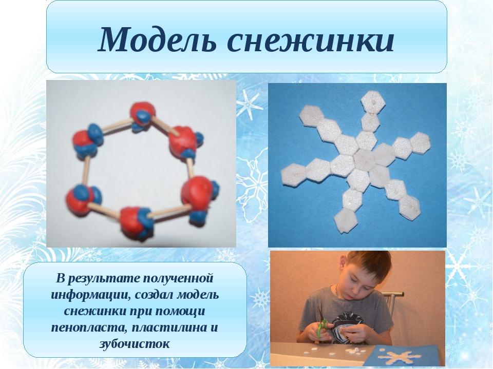 Модель снежинки В результате полученной информации, создал модель снежинки пр...
