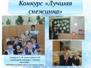 Конкурс «Лучшая снежинка» Учащиеся 2 «В» класса школы №9 участвовали в конкур