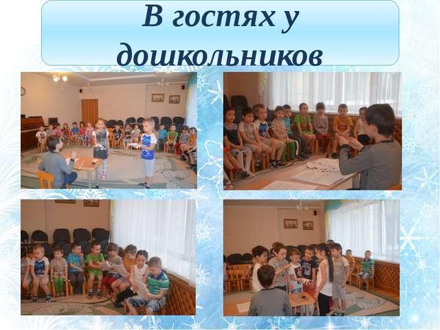 В гостях у дошкольников