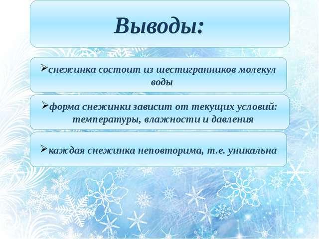 Выводы: снежинка состоит из шестигранников молекул воды форма снежинки зависи...