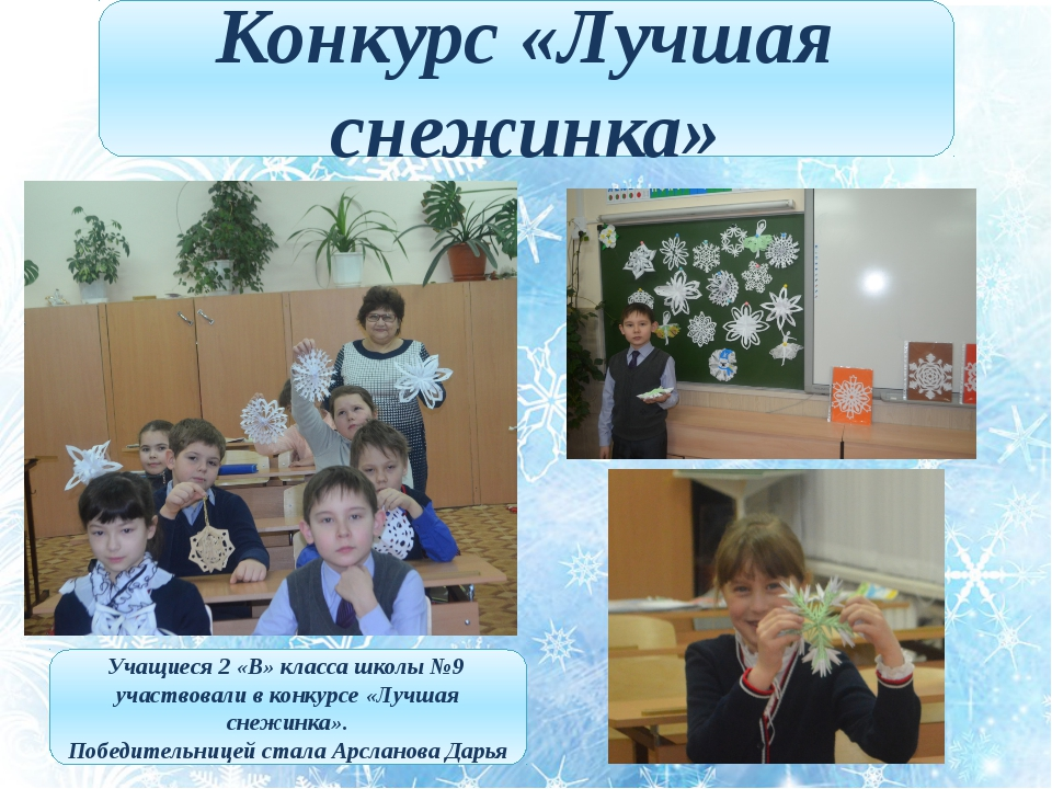 Конкурс «Лучшая снежинка» Учащиеся 2 «В» класса школы №9 участвовали в конкур...