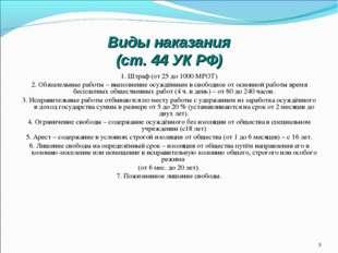Виды наказания (ст. 44 УК РФ) 1. Штраф (от 25 до 1000 МРОТ) 2. Обязательные р