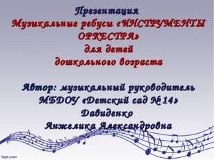 Презентация Музыкальные ребусы «ИНСТРУМЕНТЫ ОРКЕСТРА» для детей дошкольного в