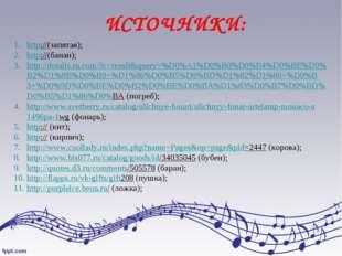 ИСТОЧНИКИ: http://(запятая); http://(банан); http://dotalis.ru.com/?c=result&