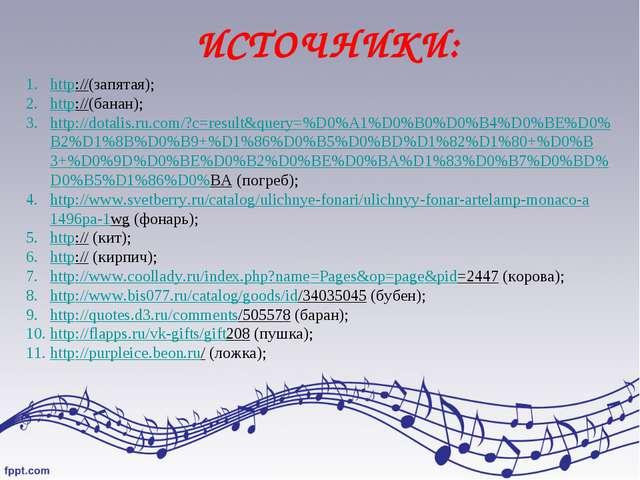 ИСТОЧНИКИ: http://(запятая); http://(банан); http://dotalis.ru.com/?c=result&...