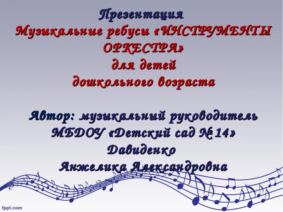Презентация Музыкальные ребусы «ИНСТРУМЕНТЫ ОРКЕСТРА» для детей дошкольного в...