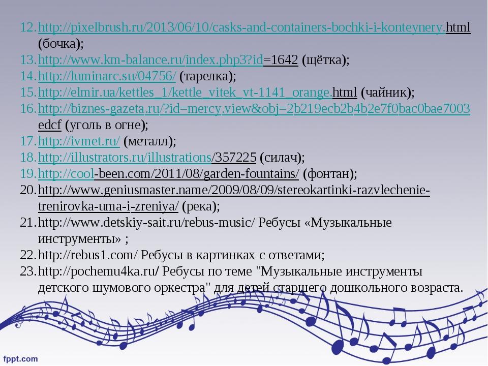 http://pixelbrush.ru/2013/06/10/casks-and-containers-bochki-i-konteynery.html...