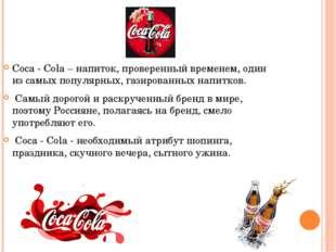 Coca - Cola – напиток, проверенный временем, один из самых популярных, газиро