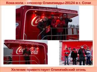 Кока-кола – спонсор Олимпиады-20124 в г. Сочи Хеленик приветствует Олимпийски
