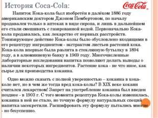 История Coca-Cola: Напиток Кока-кола был изобретён в далёком 1886 году америк