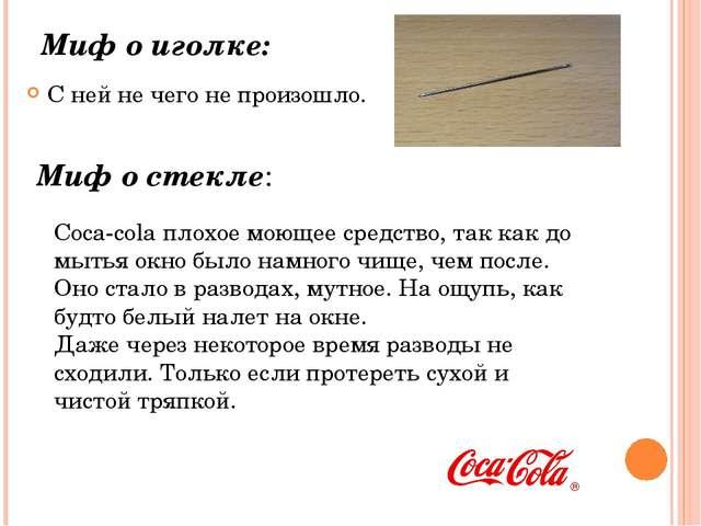 Миф о иголке: С ней не чего не произошло. Сoca-cola плохое моющее средство, т...