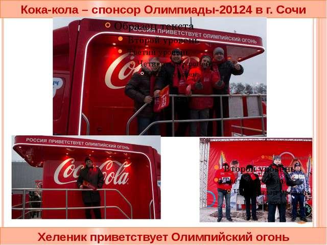 Кока-кола – спонсор Олимпиады-20124 в г. Сочи Хеленик приветствует Олимпийски...