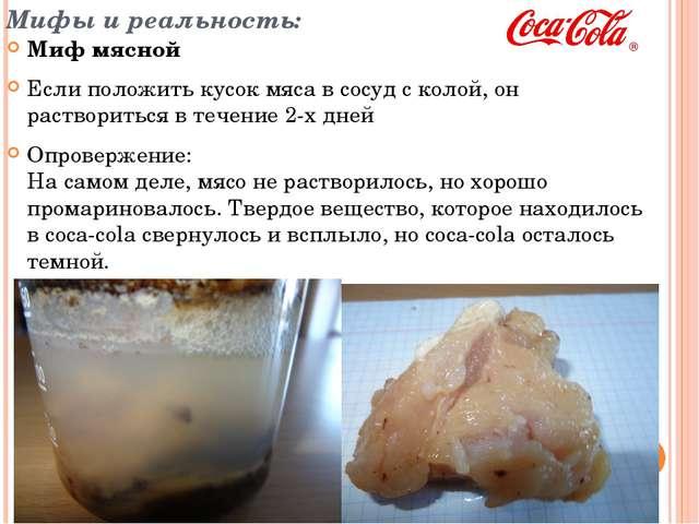 Мифы и реальность: Миф мясной Если положить кусок мяса в сосуд с колой, он ра...