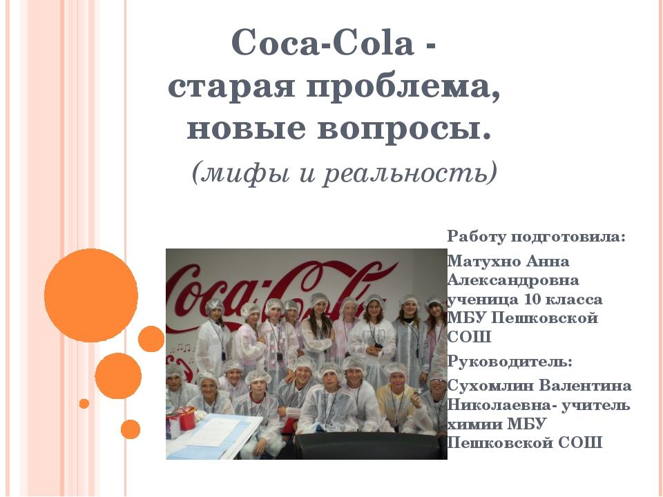 Coca-Cola - старая проблема, новые вопросы. (мифы и реальность) Работу подгот...