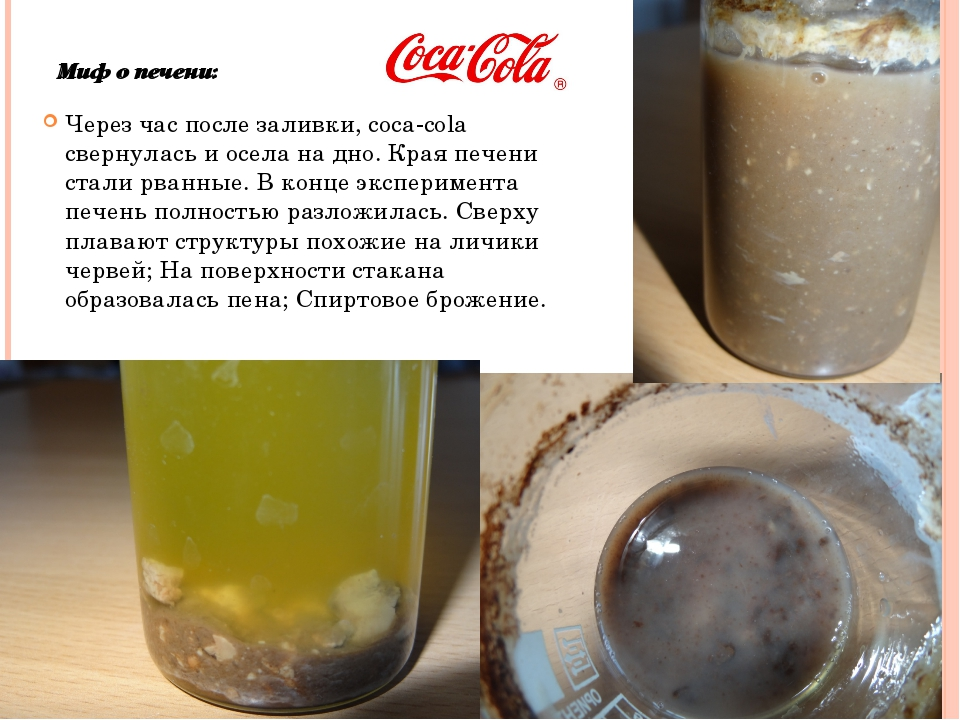 Миф о печени: Через час после заливки, coca-cola свернулась и осела на дно. К...