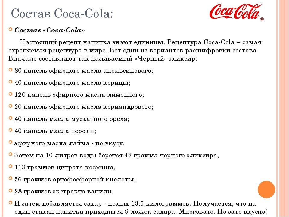 Состав Coca-Cola: Состав «Coca-Cola» Настоящий рецепт напитка знают единицы....