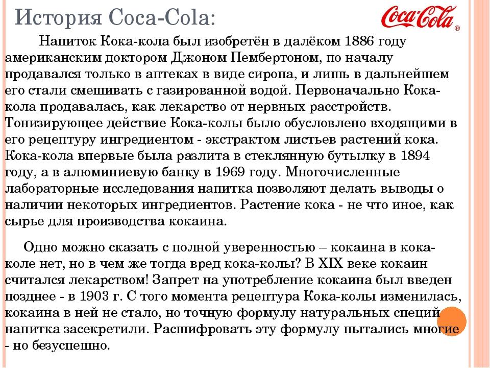 История Coca-Cola: Напиток Кока-кола был изобретён в далёком 1886 году америк...