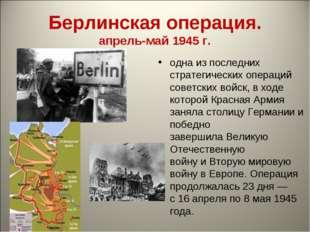 Берлинская операция. апрель-май 1945 г. одна из последних стратегических опер