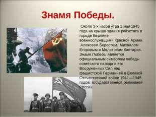 Знамя Победы. Около 3-х часов утра1 мая 1945 года на крышездания рейхстага