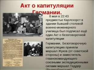 Акт о капитуляции Германии. 8 мая в 22:43 предместьеКарлсхорств здании бывш