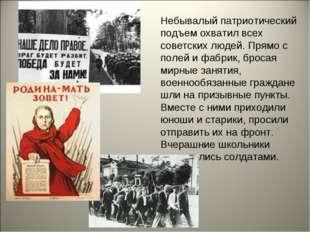 Небывалый патриотический подъем охватил всех советских людей. Прямо с полей и