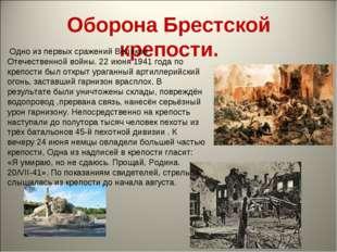 Оборона Брестской крепости. Одно из первых сраженийВеликой Отечественной во
