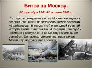 Битва за Москву. 30 сентября 1941-20 апреля 1942 гг. Гитлер рассматривал взят
