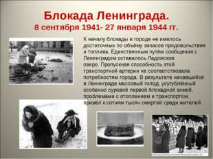 Блокада Ленинграда. 8 сентября 1941- 27 января 1944 гг. К началу блокады в го