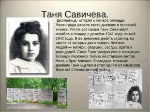 Таня Савичева. Школьница, которая с началаблокады Ленинграданачала вести д