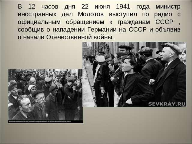 В 12 часов дня 22 июня 1941 года министр иностранных дел Молотов выступил по...