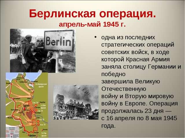 Берлинская операция. апрель-май 1945 г. одна из последних стратегических опер...