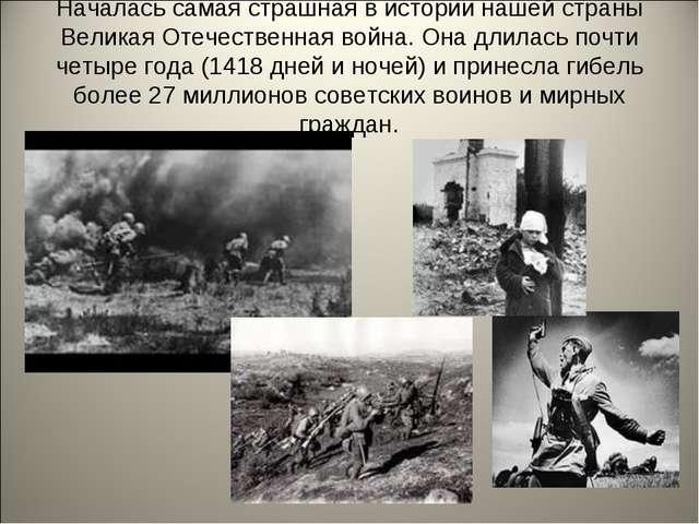 Началась самая страшная в истории нашей страны Великая Отечественная война. О...