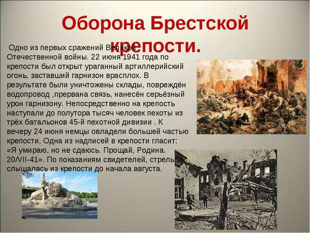 Оборона Брестской крепости. Одно из первых сраженийВеликой Отечественной во...