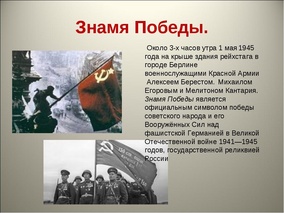 Знамя Победы. Около 3-х часов утра1 мая 1945 года на крышездания рейхстага...