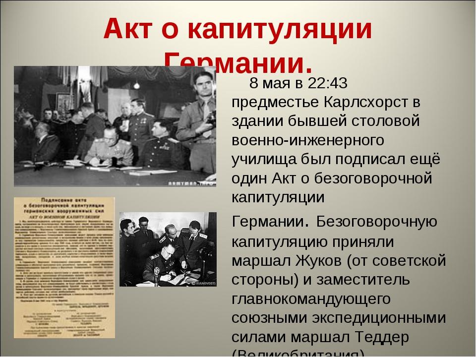 Акт о капитуляции Германии. 8 мая в 22:43 предместьеКарлсхорств здании бывш...