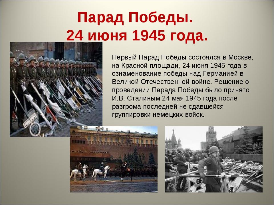 Парад Победы. 24 июня 1945 года. Первый Парад Победы состоялся в Москве, на К...