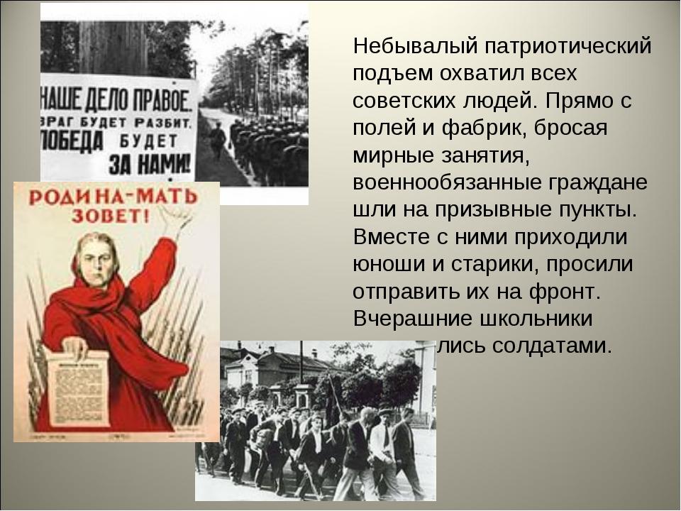 Небывалый патриотический подъем охватил всех советских людей. Прямо с полей и...