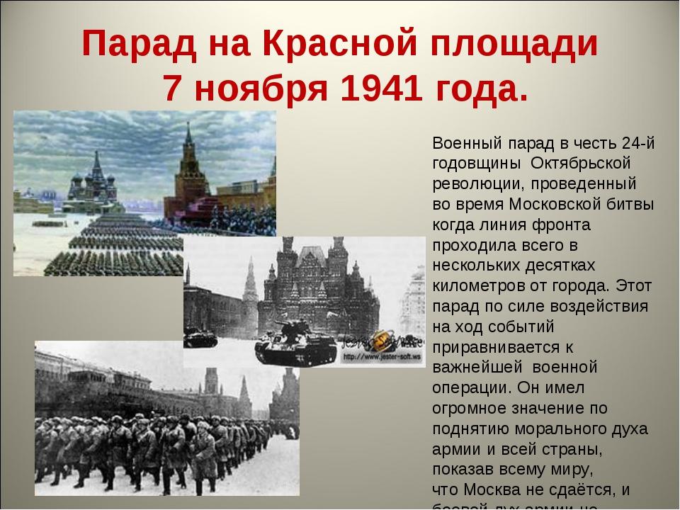 Парад на Красной площади 7 ноября 1941 года. Военныйпарадв честь 24-й годов...