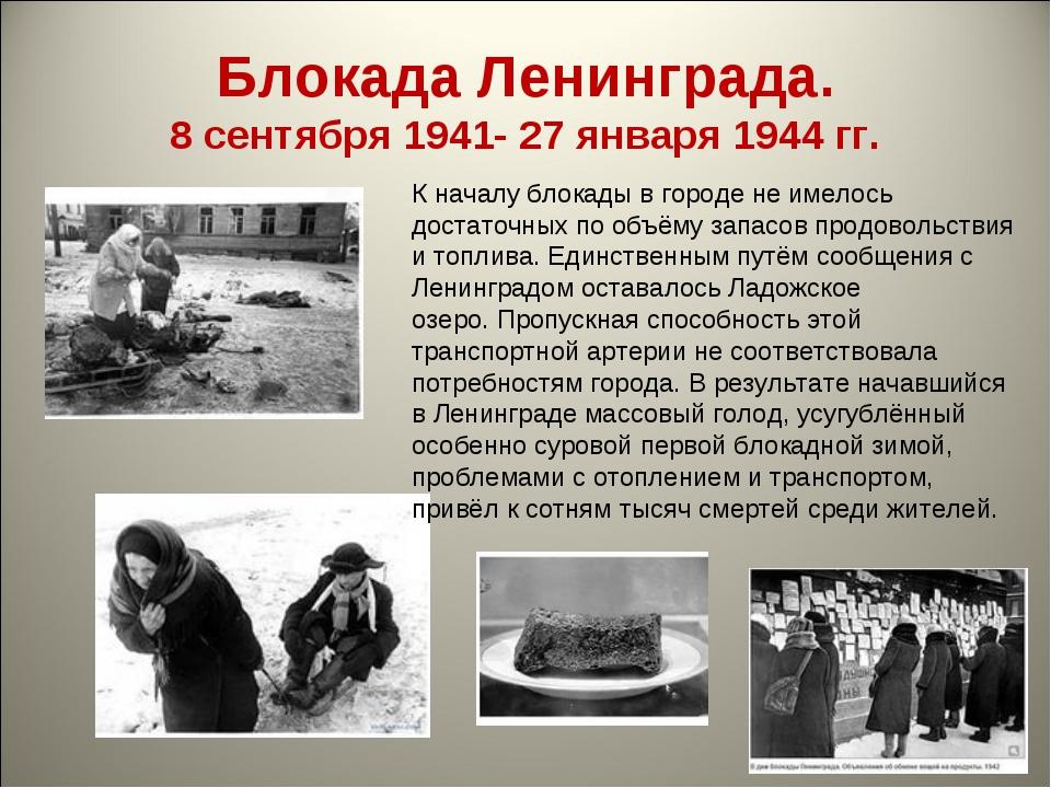 Блокада Ленинграда. 8 сентября 1941- 27 января 1944 гг. К началу блокады в го...