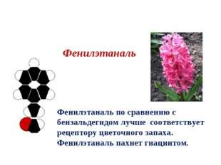 Фенилэтаналь Фенилэтаналь по сравнению с бензальдегидом лучше соответствует р