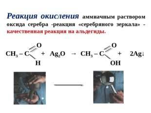 Реакция окисления аммиачным раствором оксида серебра -реакция «серебряного зе