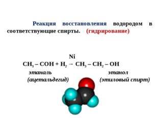 Реакция восстановления водородом в соответствующие спирты. (гидрирование) Ni